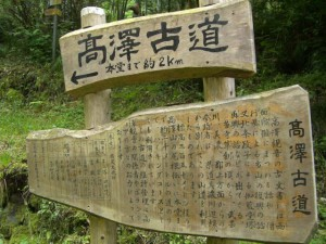 高澤古道登り口看板